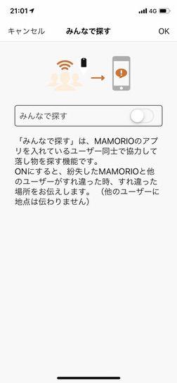 MAMORIO 「みんなで探す」の画面