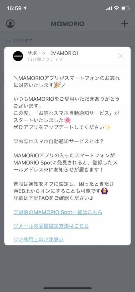 MAMORIO アプリがiPhoneなどのお忘れスマホ自動通知サービスに対応!