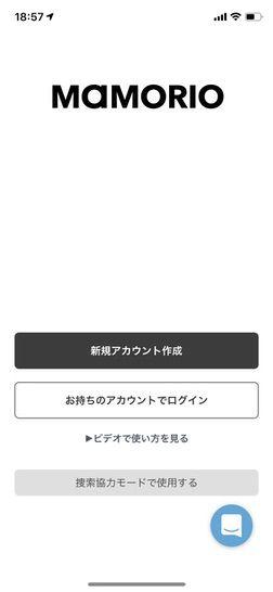 MAMORIO iPhoeアプリ