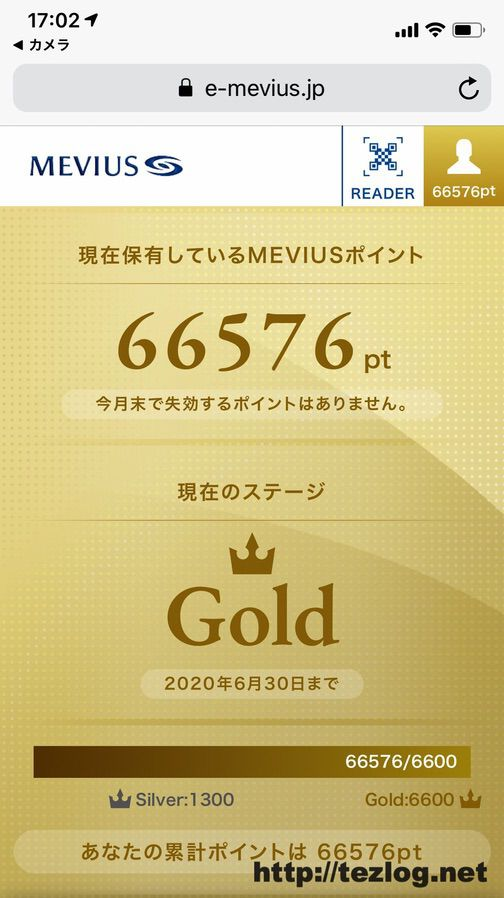 JT メビウスの懸賞 ゴールドステージのキャンペーンに応募して当選