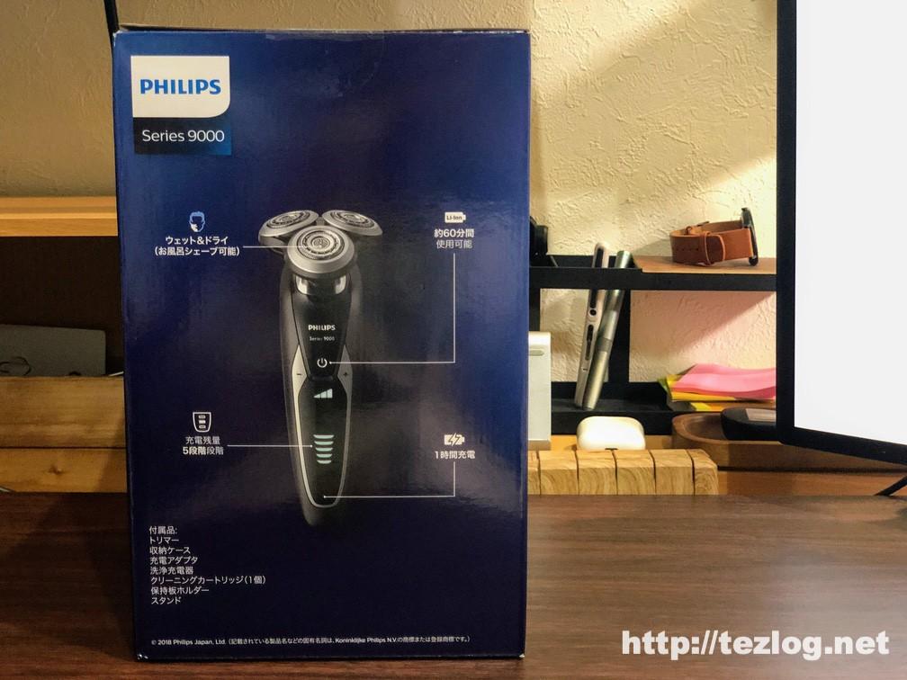 PHILIPS シェーバー S9551 /26 お風呂シェーブ可能なウェット&ドライ、60分間使用可能、充電容量5段階表示、1時間充電