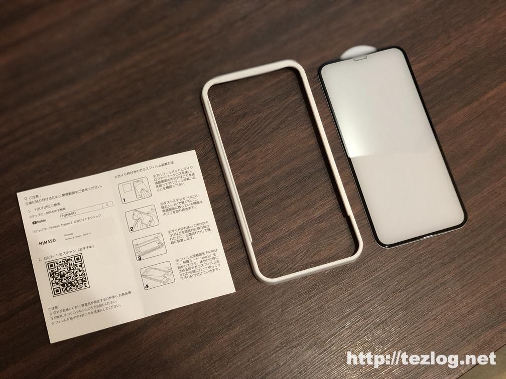 iPhone 11 Pro 用ガラスフィルム Nimaso ガイド枠付き全面保護フィルム 説明書