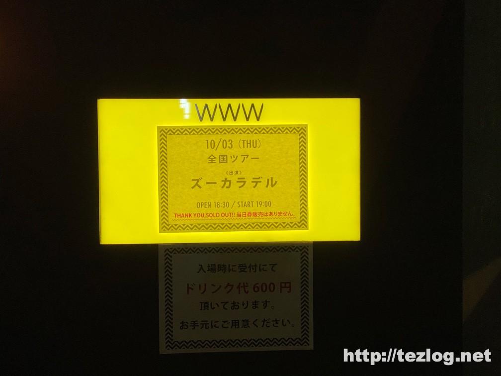 ズーカラデル  全国ツアー 2019年10月3日 渋谷WWW公演