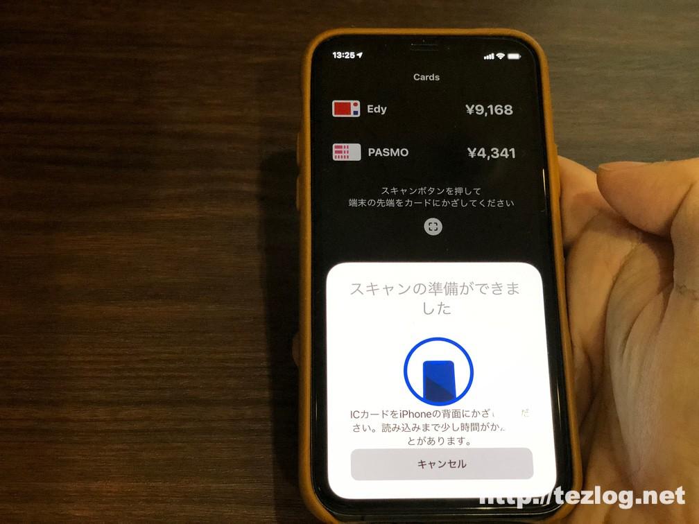 iPhoneの「ICリーダー」アプリ