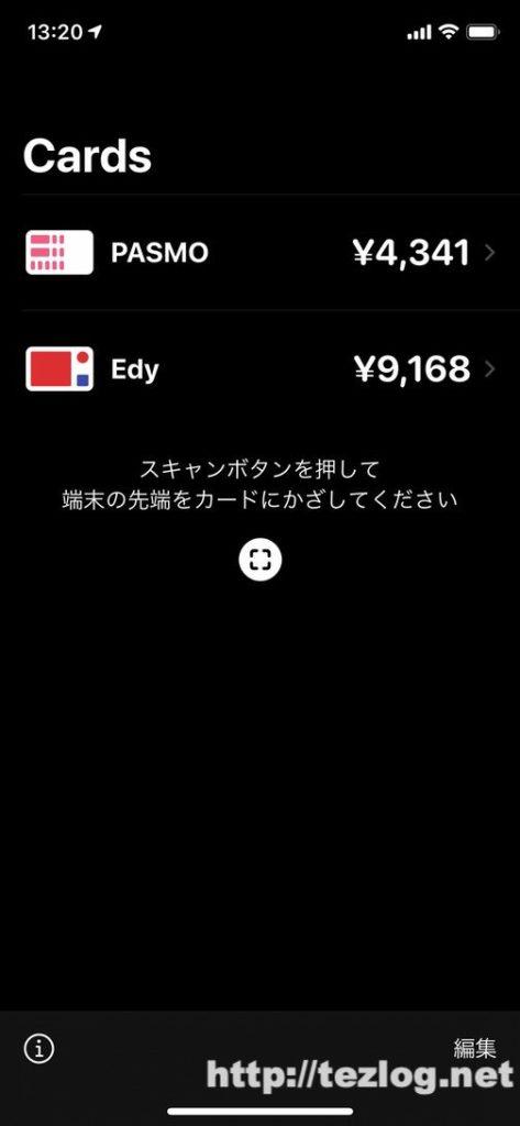 ICリーダーアプリの画面