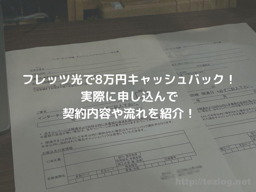 フレッツ光で8万円キャッシュバックを実際に申し込んで契約内容や流れを詳細に紹介