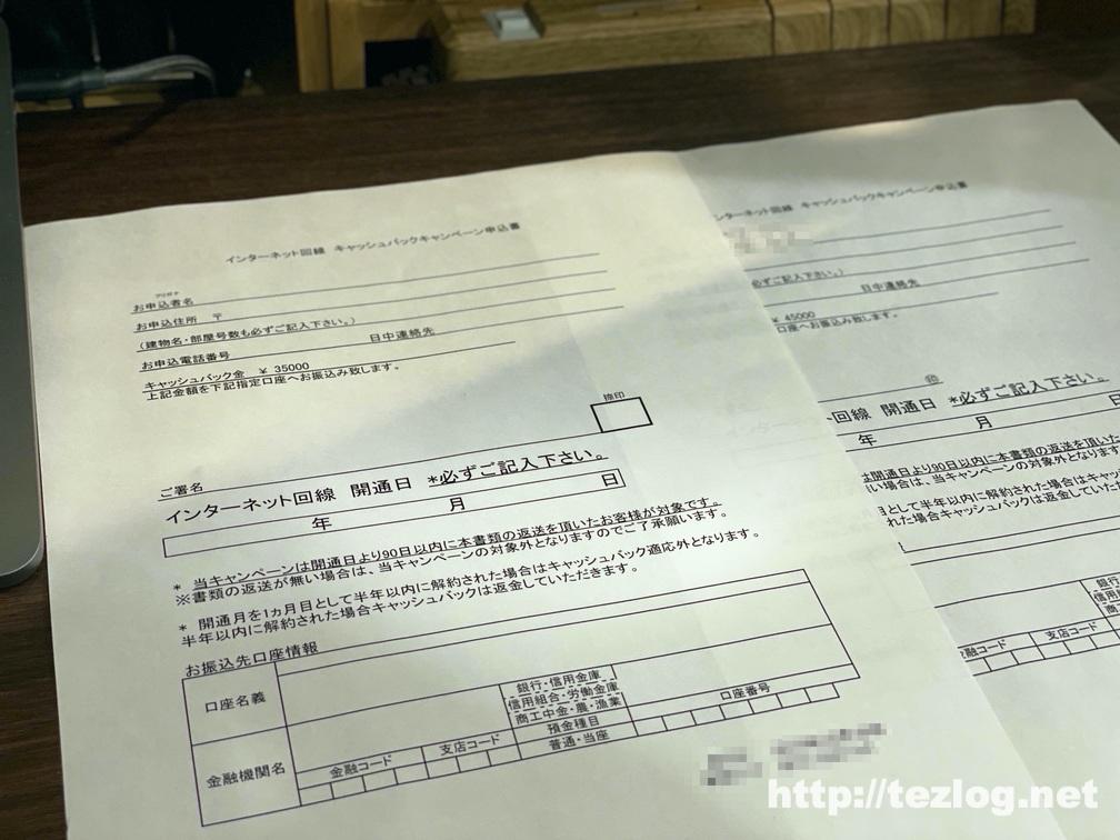 フレッツ光の開通で8万円キャッシュバックの申請書