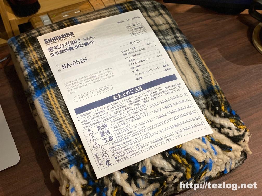 電気ひざかけ NA-052H ベージュ sugiyama 日本製