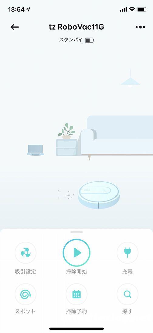 Eufy Home appの操作画面