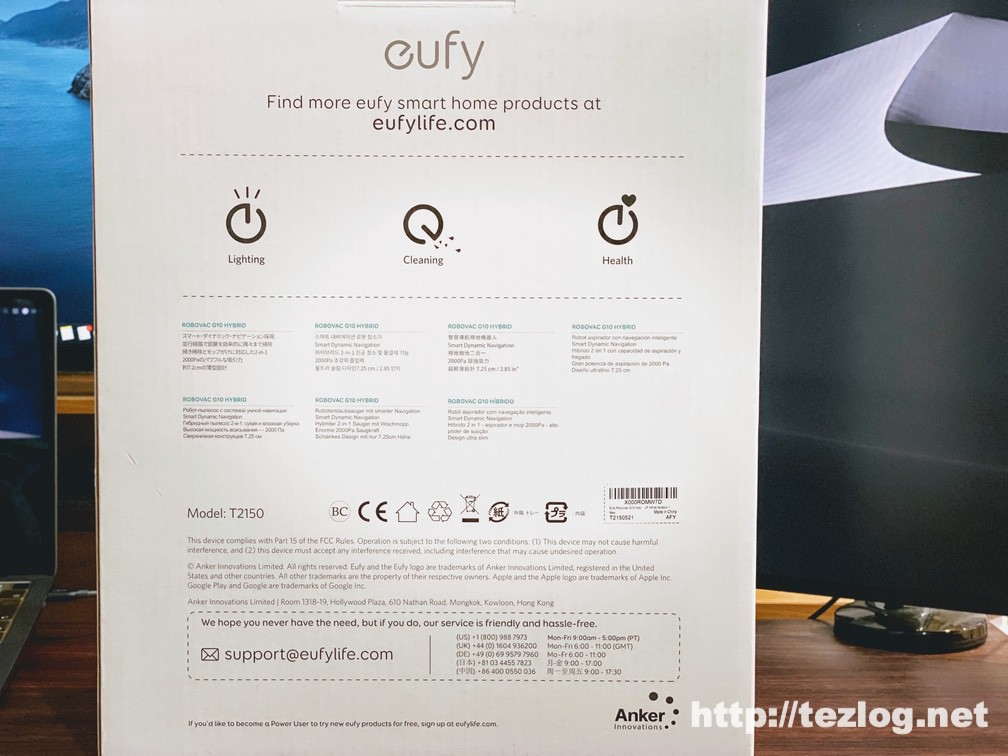 Eufy RoboVac G10 Hybrid パッケージ裏面