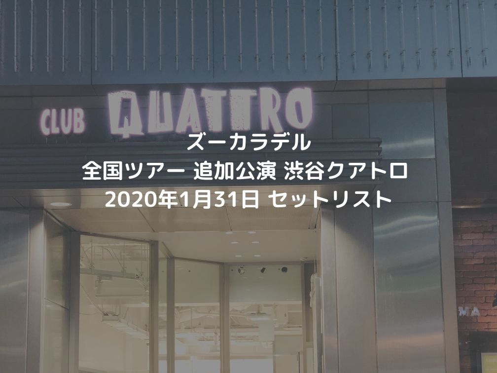ズーカラデル  全国ツアー 追加公演 2020年1月31日 渋谷クラブクアトロ セットリスト