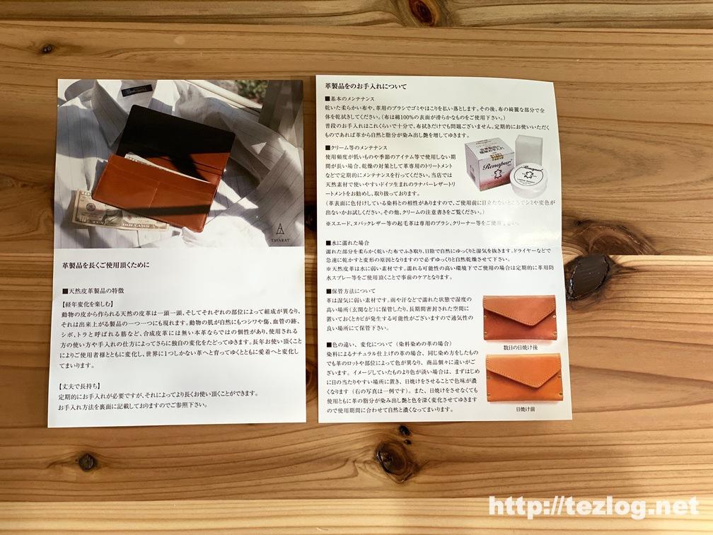 TAVARAT 姫路レザー コードクリップ Tps059 革製品のお手入れについて