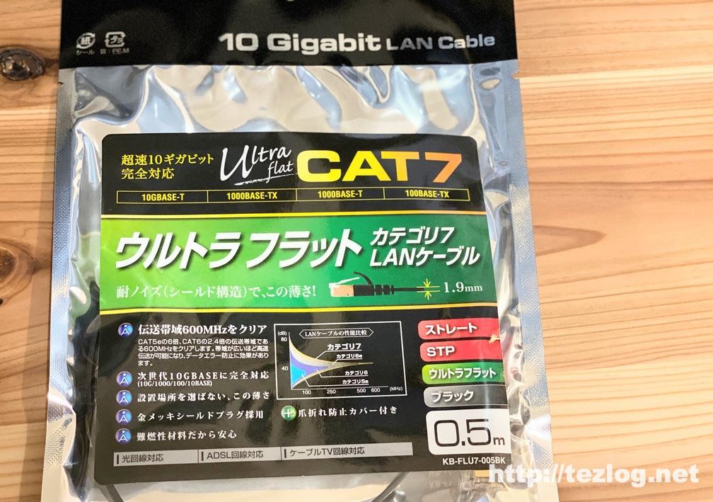 サンワサプライ LANケーブル CAT7 KB-FLU7-005 パッケージ