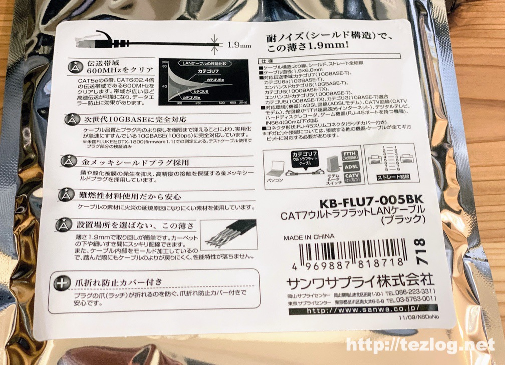 サンワサプライ LANケーブル CAT7 KB-FLU7-005 パッケージ裏