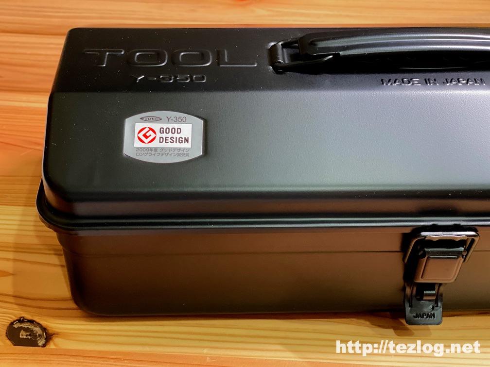 TOYO スチール製 山型工具箱 Y-350 黒 GOOD DESIGN ロングライフデザイン賞受賞