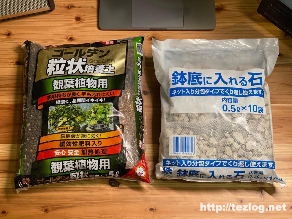 アイリスオーヤマ 培養土 ゴールデン粒状培養土 観葉植物用 5Lとネット入り 鉢底に入れる石