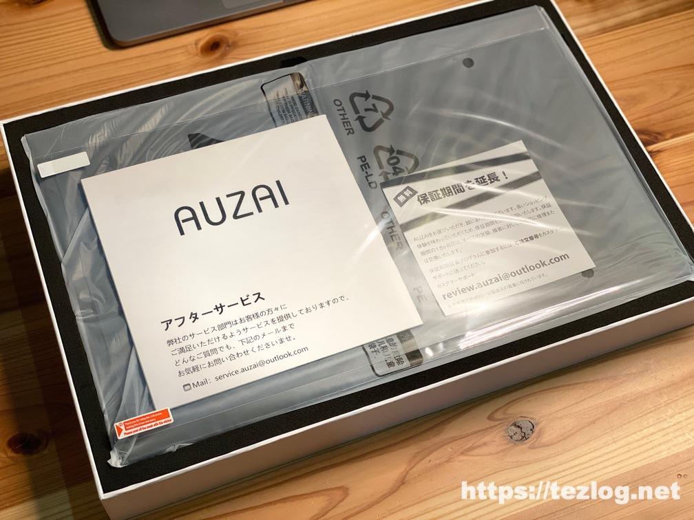 AUZAI 15.6インチ ポータブルモニター ME16 パッケージを開封