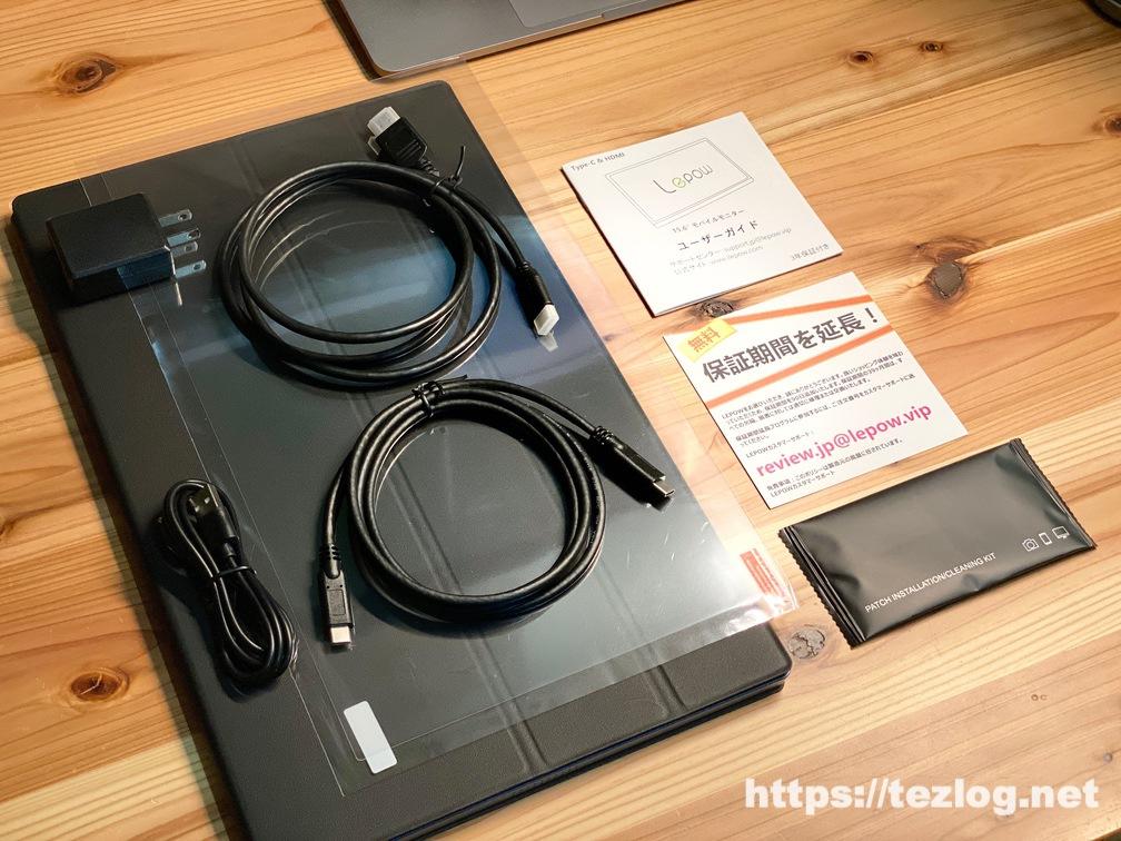 Lepow 15.6インチ IPS液晶 モバイルモニター 付属品一式