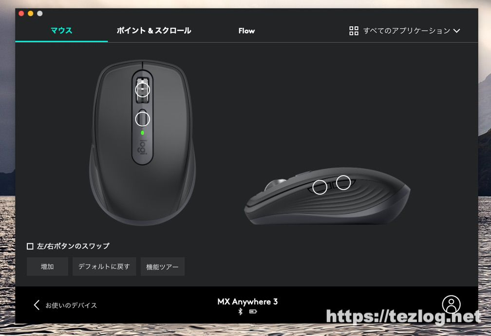 Logicook OptionsでLogicool マウス MX Anywhere 3 MX1700GRをカスタマイズ 操作画面