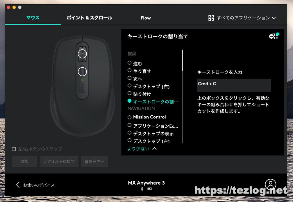 Logicook OptionsでLogicool マウス MX Anywhere 3 MX1700GRをカスタマイズ 実例