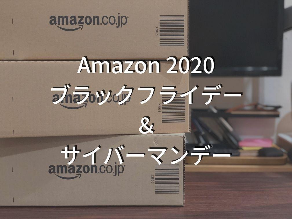 2020年Amazon ブラックフライデー&サイバーマンデー