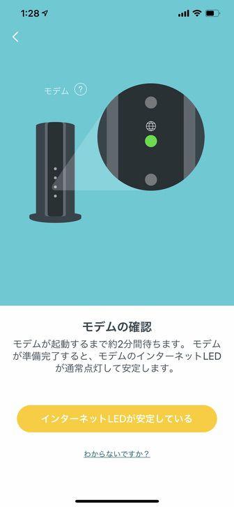 TP-Link Deco X60 をiPhoneアプリ 「Deco」で設定 9