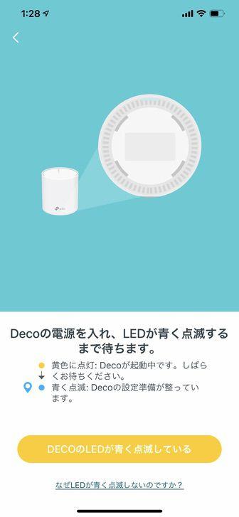 TP-Link Deco X60 をiPhoneアプリ 「Deco」で設定 11