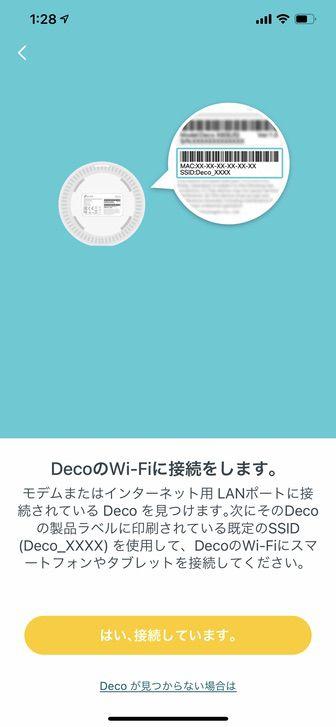 TP-Link Deco X60 をiPhoneアプリ 「Deco」で設定 12