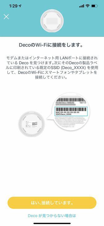 TP-Link Deco X60 をiPhoneアプリ 「Deco」で設定 14