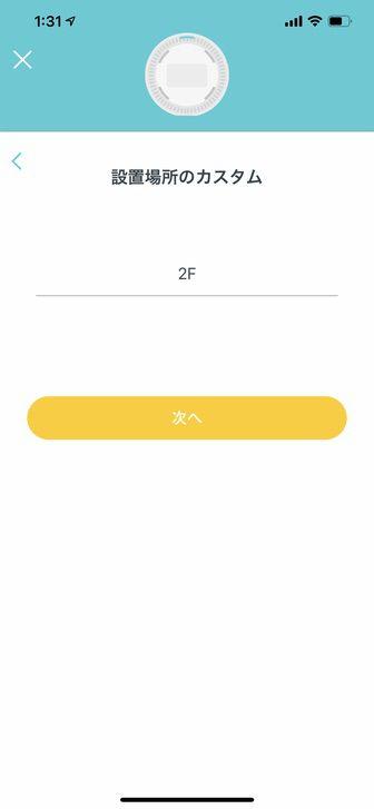 TP-Link Deco X60 をiPhoneアプリ 「Deco」で設定 18