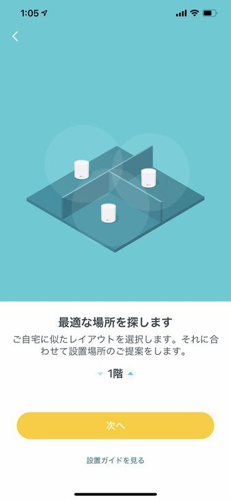 TP-Link Deco X60 をiPhoneアプリ 「Deco」で設定 2