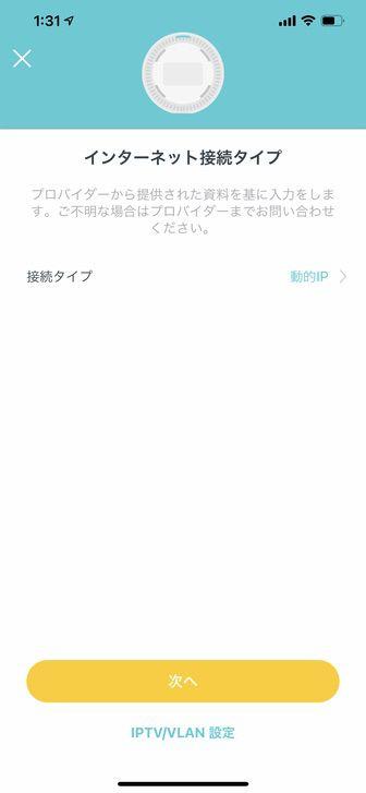 TP-Link Deco X60 をiPhoneアプリ 「Deco」で設定 20