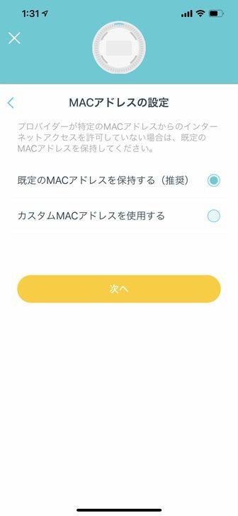 TP-Link Deco X60 をiPhoneアプリ 「Deco」で設定 21