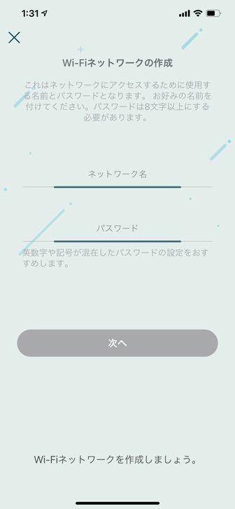 TP-Link Deco X60 をiPhoneアプリ 「Deco」で設定 22