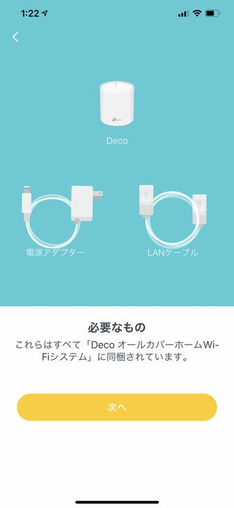 TP-Link Deco X60 をiPhoneアプリ 「Deco」で設定 6