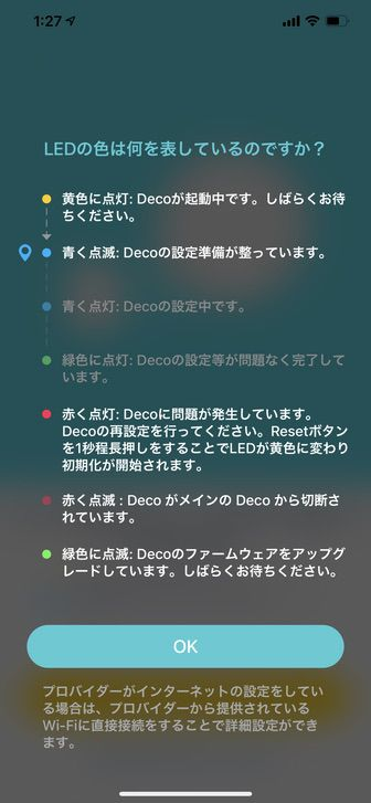 TP-Link Deco X60 をiPhoneアプリ 「Deco」で設定 10