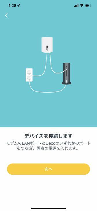 TP-Link Deco X60 をiPhoneアプリ 「Deco」で設定 8