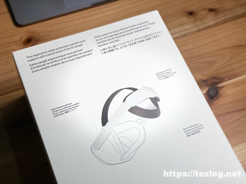 Oculus Quest 2 Elite ストラップ パッケージ裏面
