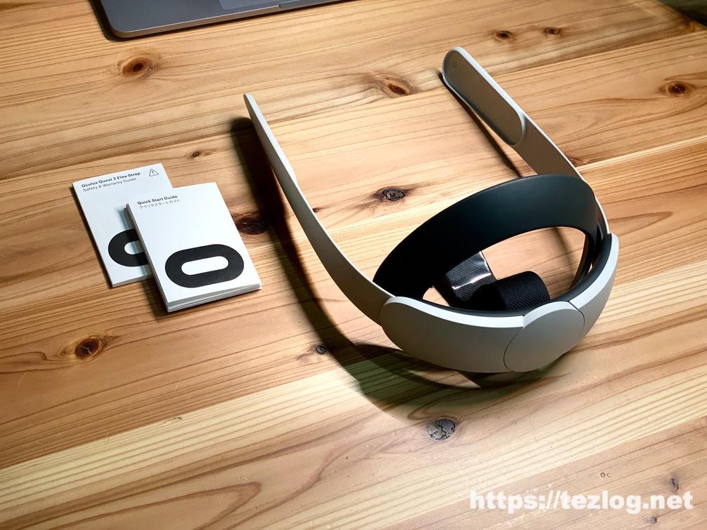 Oculus Quest 2 Elite ストラップ同梱品一式
