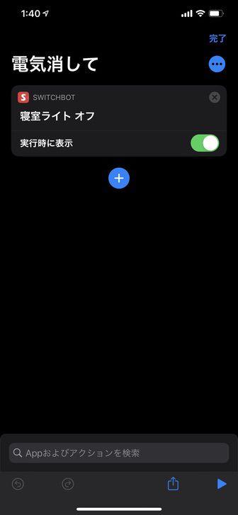 Siriショートカットの設定