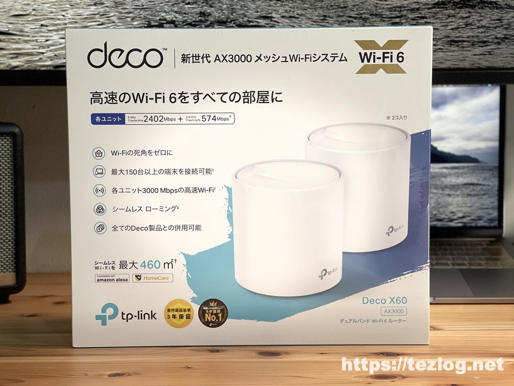 TP-Link Deco X60 2ユニットセット パッケージ