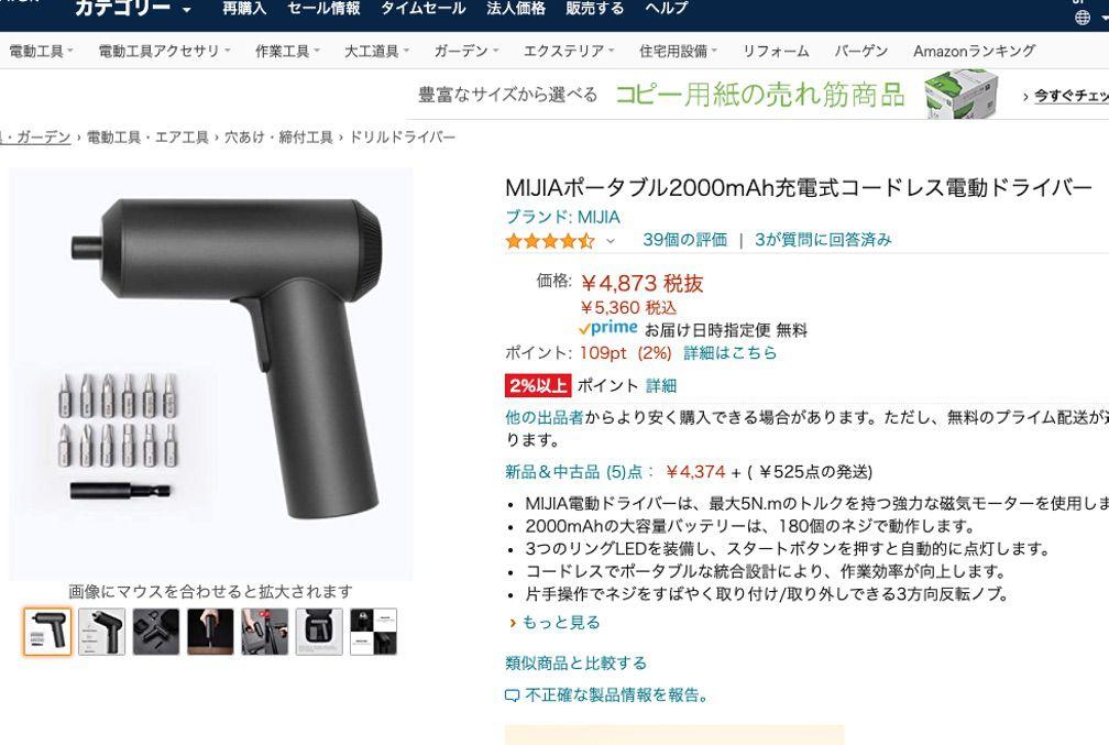 Xiaomi Mijia ポータブル充電式電動ドライバー をAmazonで購入