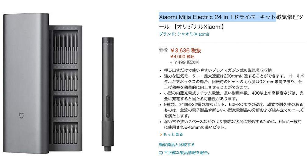 Xiaomi mijia 精密ドライバーセットをAmazonで購入
