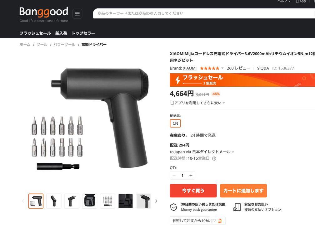 Xiaomi Mijia ポータブル充電式電動ドライバー をBanggoodで購入