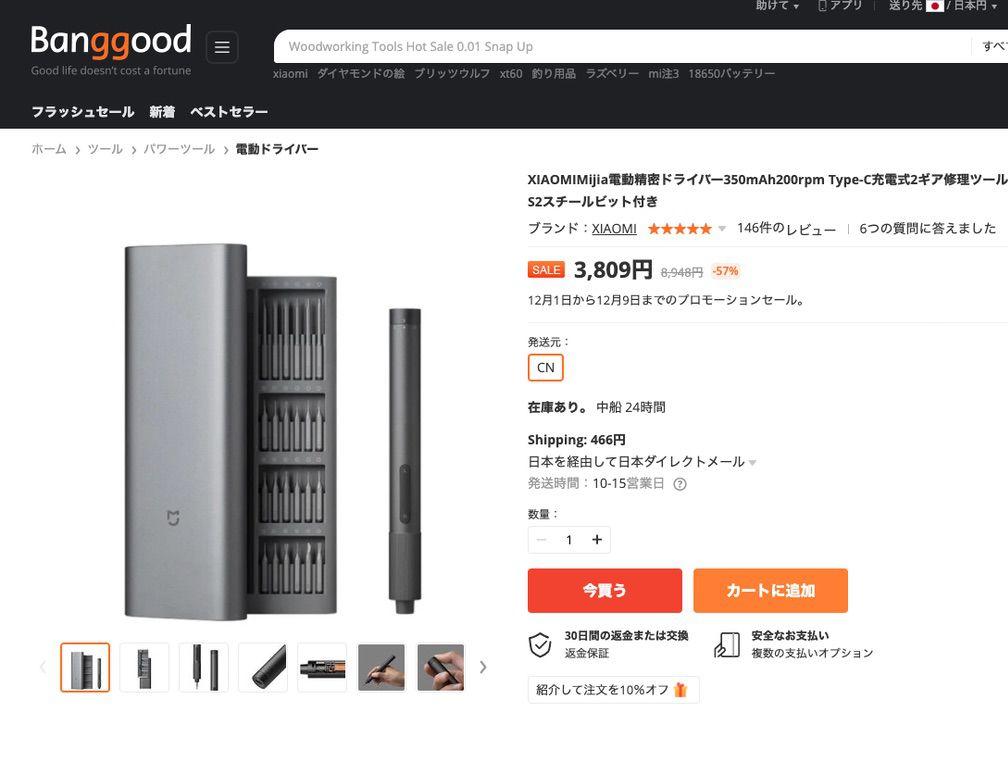 Xiaomi mijia 精密ドライバーセットをBanggoodで購入 ケース