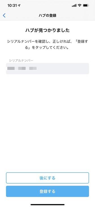 OCK アプリ SADIOT LOCK Hubを登録