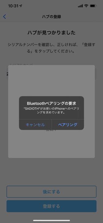 OCK アプリ SADIOT LOCK HubのBluetoothをペアリング