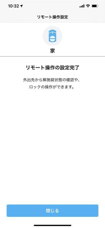 OCK アプリ SADIOT LOCK Hubの設定完了