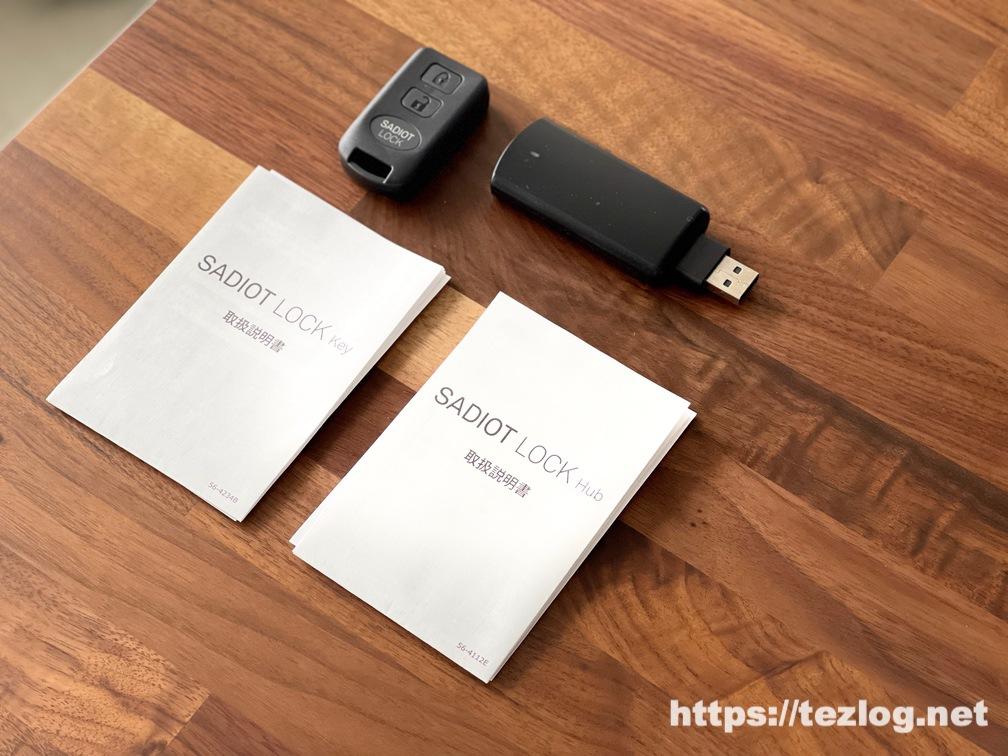 SADIOT LOCK Key と SADIOT LOCK Hub 付属品一式
