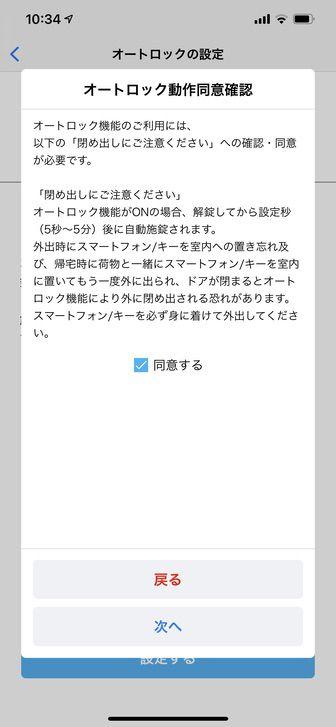SADIOT LOCK アプリ 設定画面 オートロックの動作同意確認
